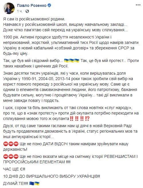 """""""Шок, сором, біль"""": Розенко влаштував скандал через російську мову Разумкова"""