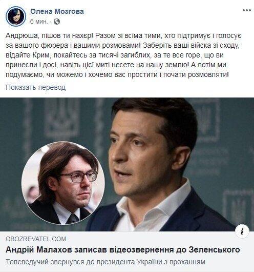 """""""Андрюша, пішов ти нах*р!"""" Олена Мозгова розлютилася на Малахова"""