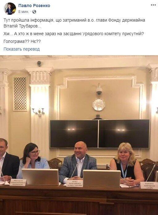 Хто такий Віталій Трубаров і що з ним сталося, фото