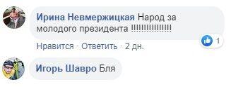 Тимошенко підірвала мережу оголошенням із Зеленським