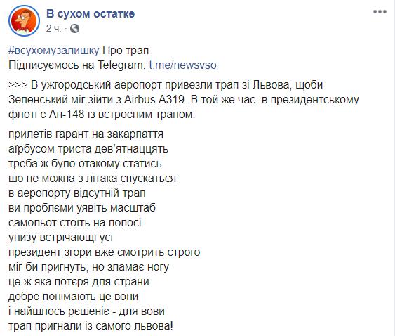Конфуз Зеленского с самолетом высмеяли в стихах