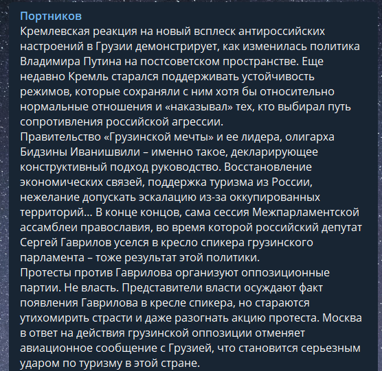 Действия Путина в Грузии являются уроком для Зеленского - Портников