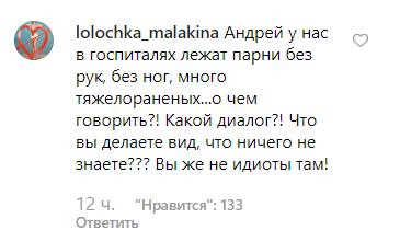 """Андрей Малахов рассказал Зеленскому о """"Слугах народа"""" и нарвался на шутки и гнев"""