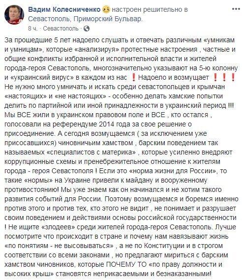 """У Севастополі закотили скандал через """"норми життя для Росії"""""""