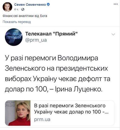 Долар по 100 гривень: Ірина Луценко давала страшний прогноз, лякаючи Зеленським, відео