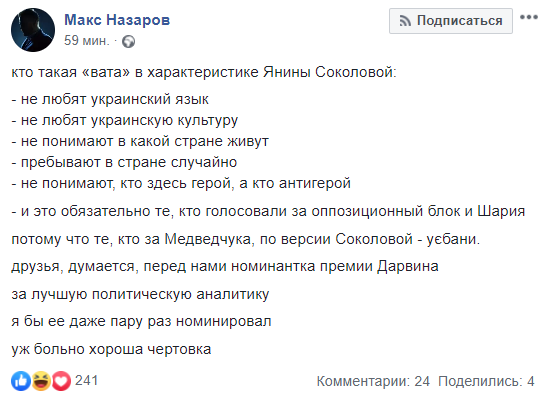 """""""Я бы ее даже пару раз"""": ведущий телеканала """"НАШ"""" счел Янину Соколову тупой"""