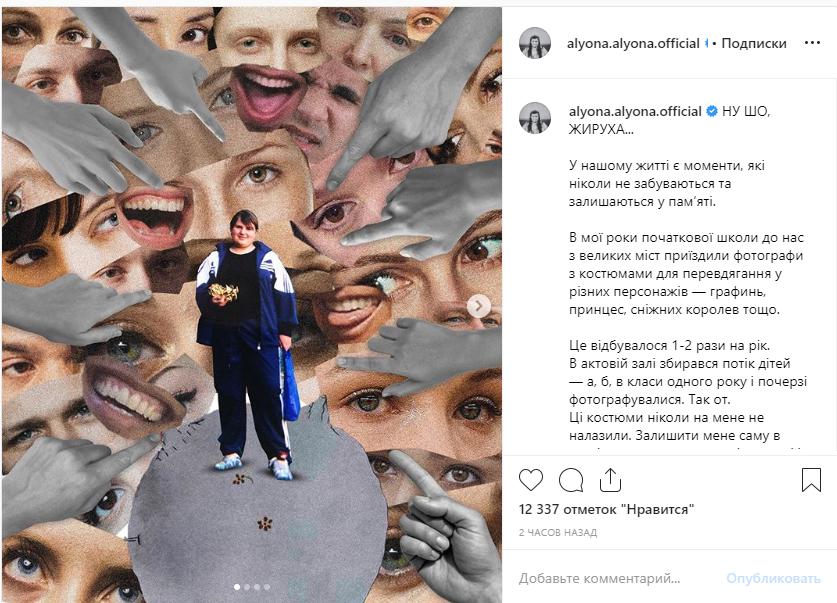 """""""Таке не викинеш з пам'яті..."""" Alyona Alyona слідом за Дурнєвим поділилася моторошною історією з дитинства"""