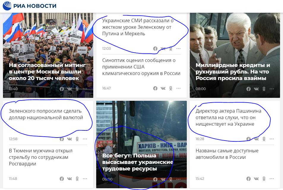 """Зеленский, война, Крым: о чем пишут СМИ России, пока у них развертывается """"мини-Чернобыль"""""""