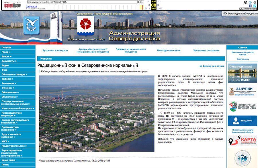 Скриншот официального сообщения о радиационном фоне, которое позже было удалено
