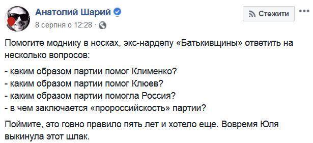 """""""Начал бросаться дерьмом"""": Шарий поскандалил с Луценко"""
