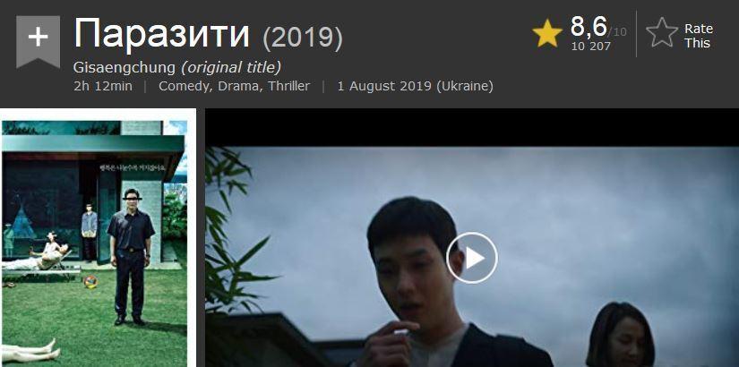 """Корейский фильм """"Паразиты"""": почему у него высокий рейтинг, отзывы и стоит ли смотреть"""