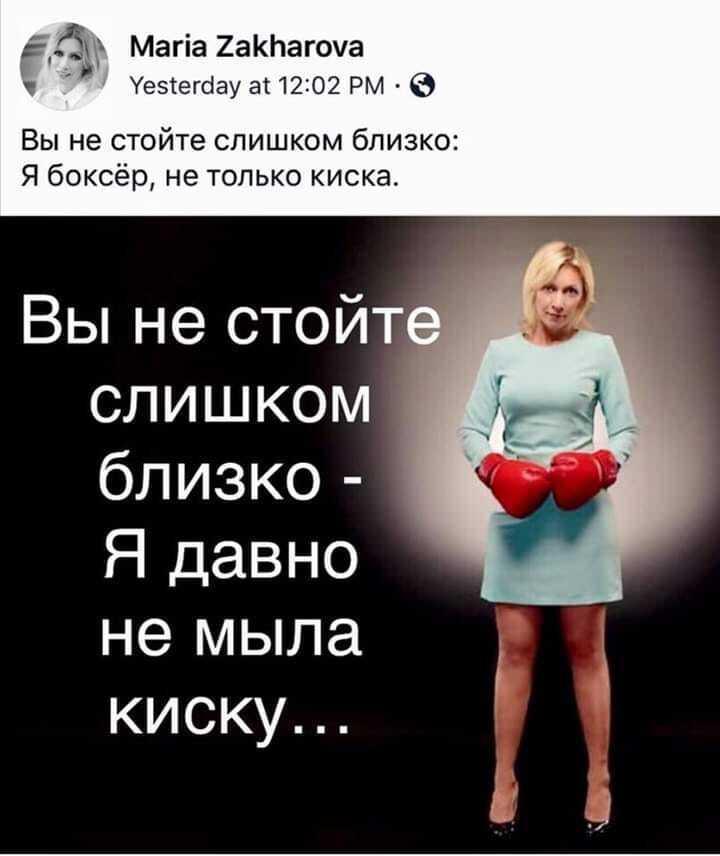 """""""Я давно не мила кіску"""": Марія Захарова стала посміховиськом через відверте зізнання"""