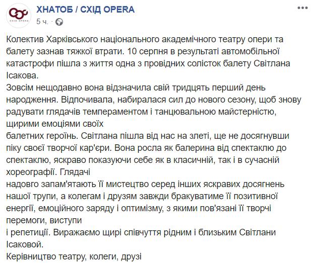 Хто така Світлана Ісакова та як вона загинула, фото