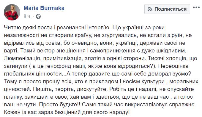 Українці самі гублять свою націю! Заклик відомої співачки підірвав мережу