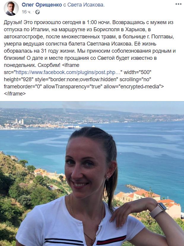 Кто такая Светлана Исакова и как она погибла, фото