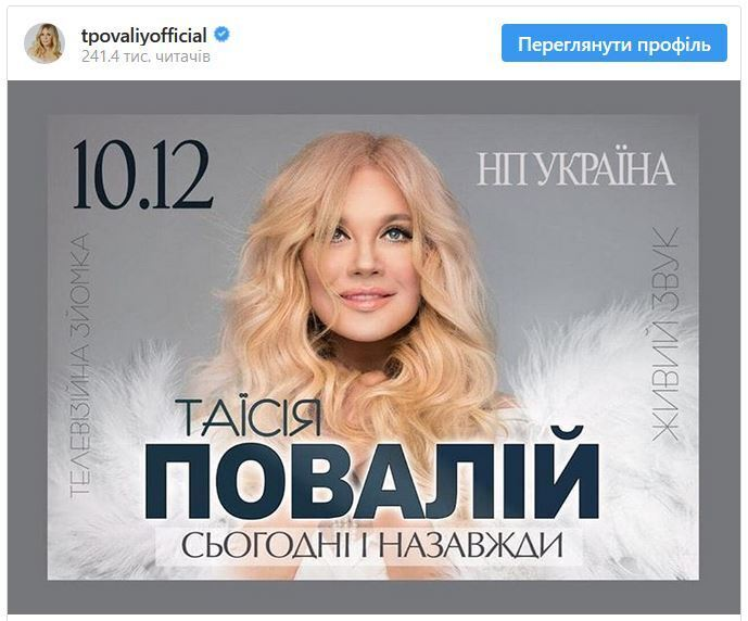 Таисия Повалий в Киеве: анонсированный концерт певицы спровоцировал новый скандал
