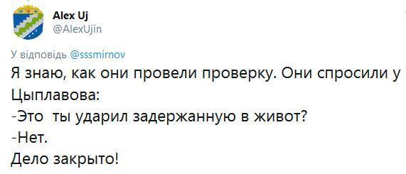 Сергей Цыплаков и избитая женщина: в РФ набирает обороты скандал с неадекватным полицейским