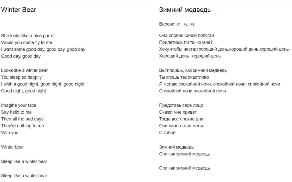 Winter Bear by V: текст и перевод, скачать песню онлайн