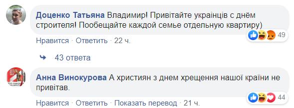Зеленський на Курбан-байрам випадково розгнівав і українців, і мусульман