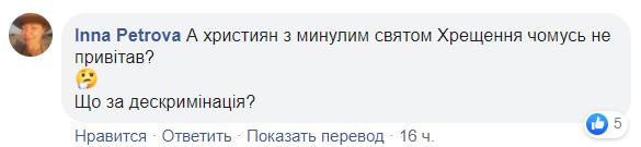 Зеленский на Курбан-байрам случайно разгневал и украинцев, и мусульман