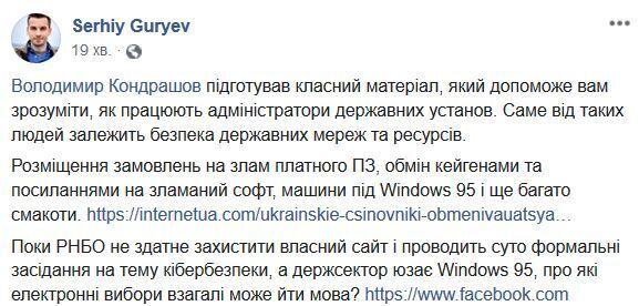 На Донеччині чиновники оскандалились через нахабний злом ліцензійного софту
