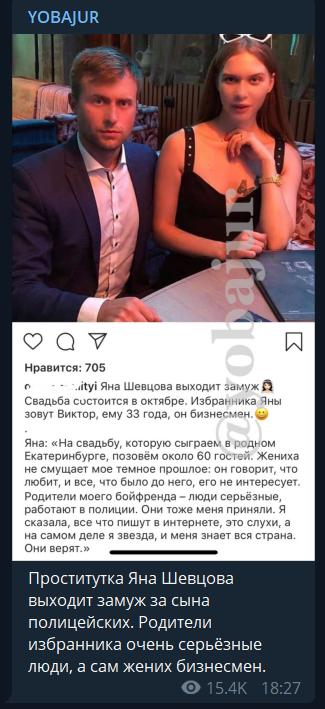 Бывшая Гуфа Яна Шевцова теперь сутенерша: как это случилось и сколько она стоит