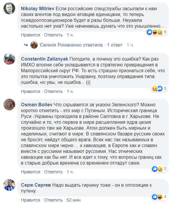 """""""Зеленський зробив велику помилку!"""" Що буде, коли росіянам дадуть громадянство України"""