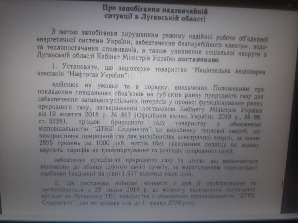 Государству в ущерб: Кабмин предоставил бизнесу Ахметова неслыханные преференции, документ