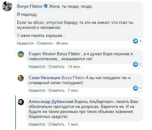Дубинський скаржиться, що мер Дніпра Філатов йому погрожує