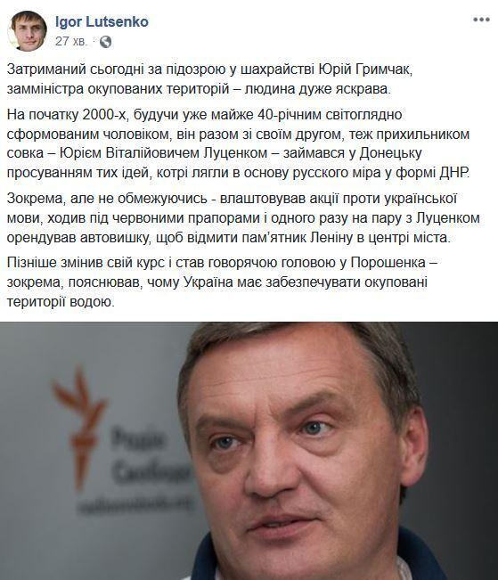 """Просував ідеї для """"ДНР"""": хто такий Юрій Гримчак і які темні плями є в його біографії"""