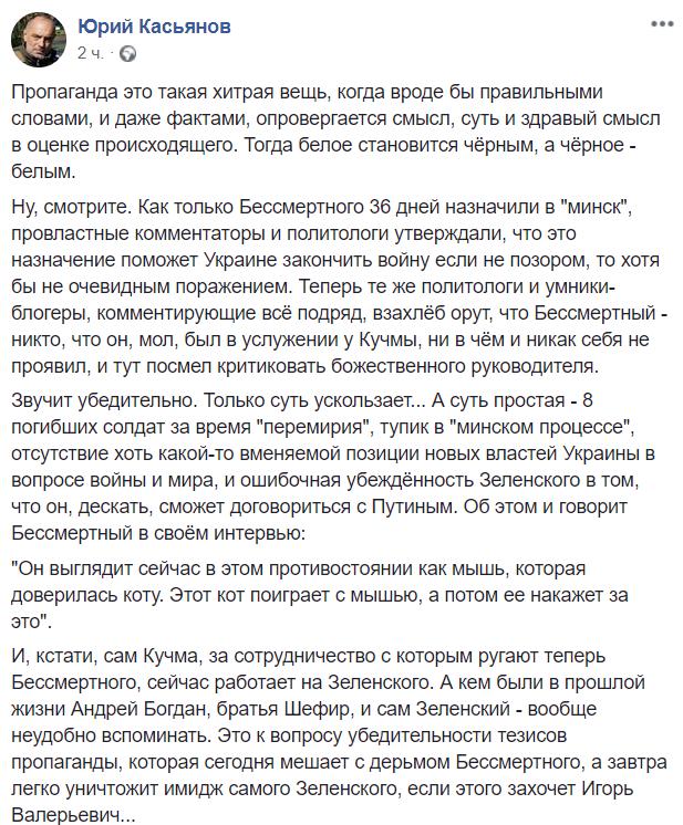 Роман Безсмертний звільнений: хто він і як Зеленський потрапив з ним у скандал