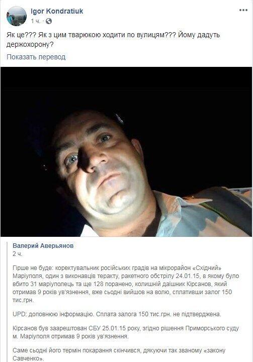 """""""Как с этой тварью ходить по улицам?"""" Игорь Кондратюк испугался"""