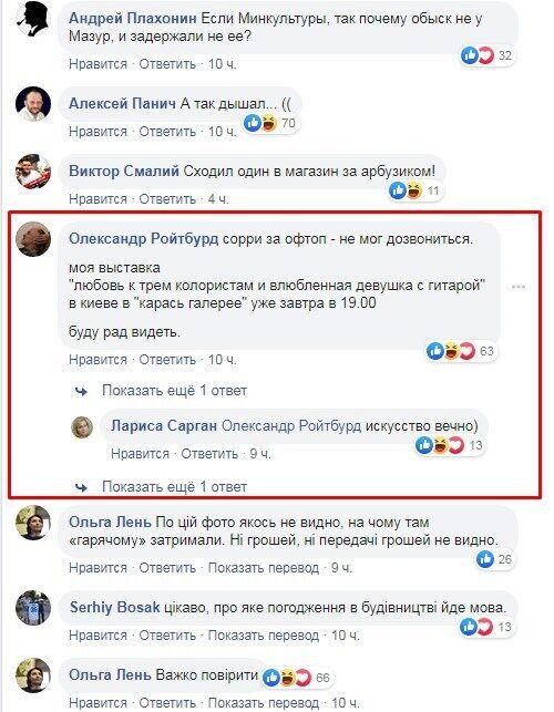 Задержание Юрия Грымчака обросло внезапным курьезом