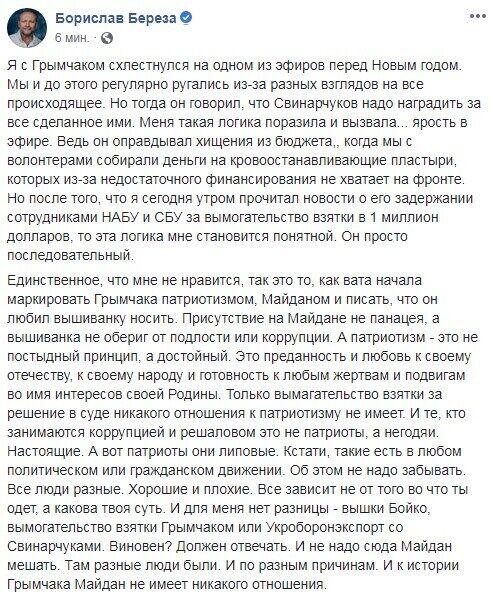 """""""Викликав лють"""": Гримчак взбісив Березу в прямому ефірі, відео"""