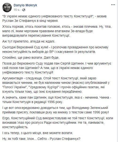 """""""Ху*к"""": у Зеленського відбирають Раду"""