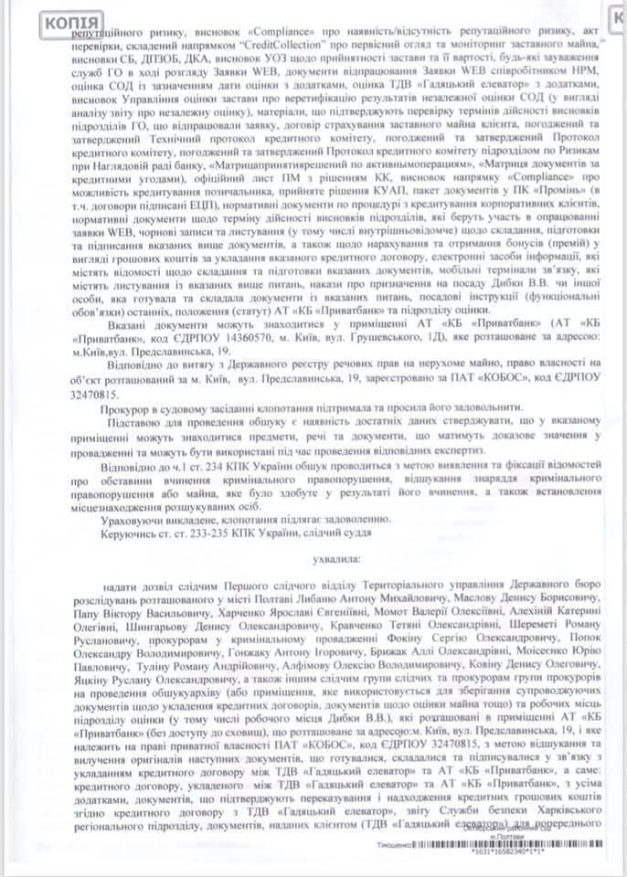 Корупційний скандал з обшуками: хто така Лариса Чернишова та до чого тут Приватбанк