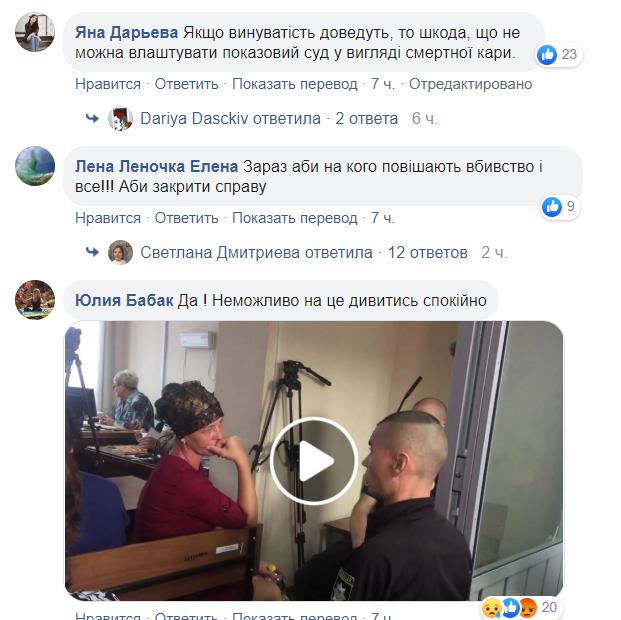 """""""Земля йде з-під ніг"""": фото погляду Олени Хріненко на вбивцю дочки підірвало мережу"""