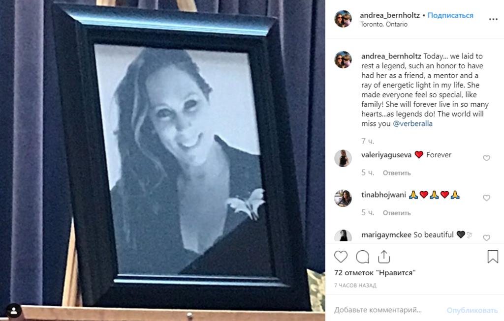 Подруга Алли Вербер зворушила фото з похорону