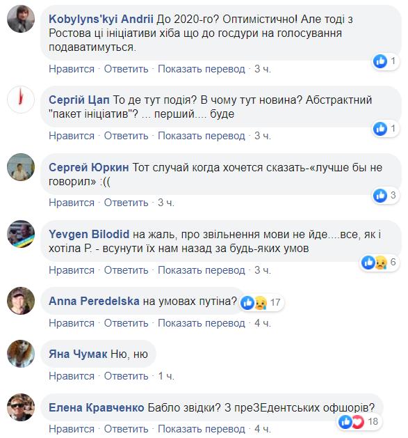 """""""Смішно, а Ху*ло в курсі?"""" Зеленський шокував українців планами на Донбас"""