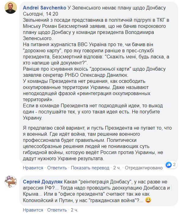 """""""Смешно, а Ху*ло в курсе?"""" Зеленский шокировал украинцев планами на Донбасс"""