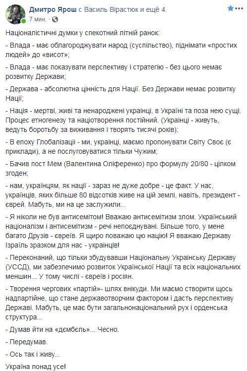 """""""Даже президент – еврей"""": Ярош расстроился из-за Зеленского"""