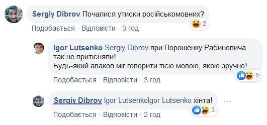 """""""Пещерные националисты"""": Зеленский и Разумков удивили своей позицией"""
