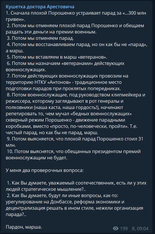 """Арестович розжував """"логіку"""" Зеленського і напророкував українцям нові проблеми"""