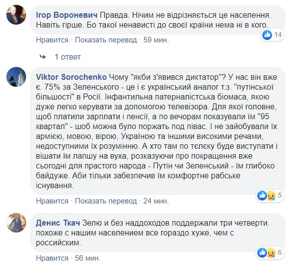"""""""Дела еще хуже, чем у россиян"""": как Зеленский может повторить 86% Путина"""