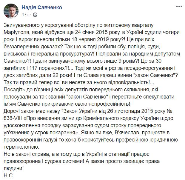 """""""І ти, Слава, кажеш, винен закон?"""" Савченко в гніві зажадала відплати"""