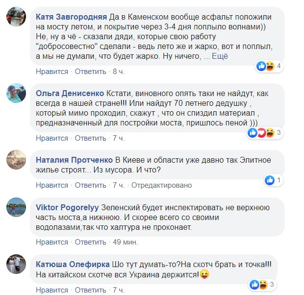 """""""Скотча не вистачає"""": Зеленському замилили очі """"сучасними"""" технологіями, фото"""