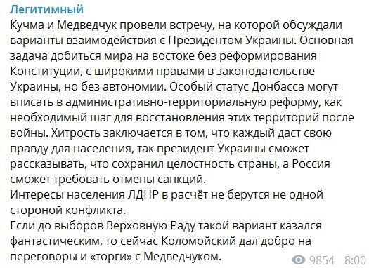 """""""Коломойський дав добро"""": у Зеленського почали переговори з Медведчуком по Донбасу"""