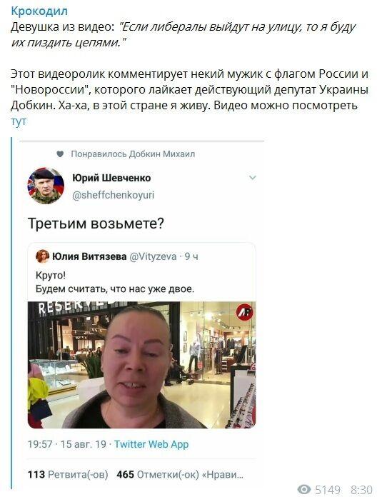 """""""Пи*дити їх ланцюгами"""": Добкін потрапив у скандал через фанатів Путіна, відео"""
