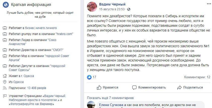 Хто такий Вадим Чорний і що про нього сказав Зеленський, фото
