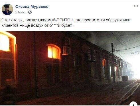 Что за Токио Стар горел в Одессе и какие жуткие вещи о нем пишут, видео